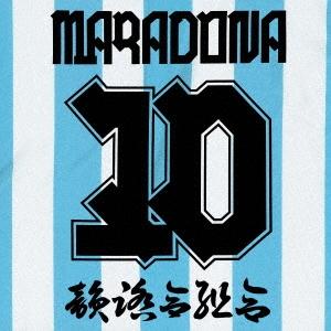 韻踏合組合 『マラドーナ』