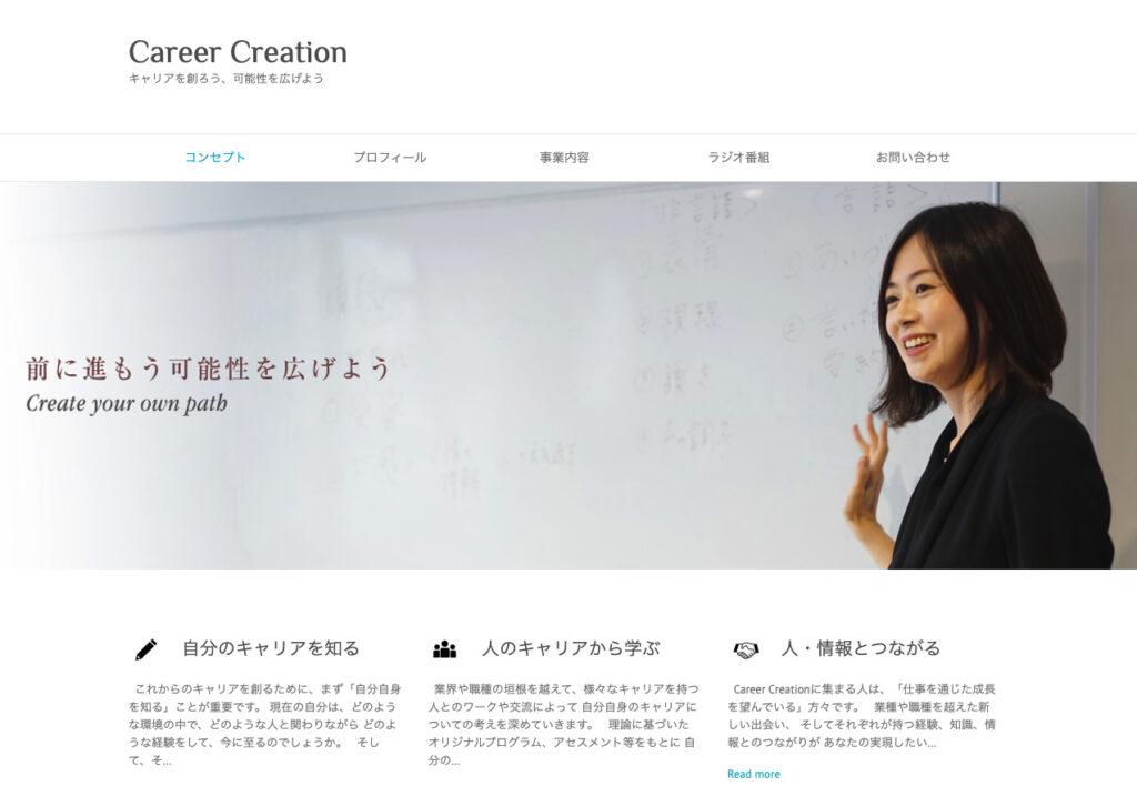 株式会社Career Creation